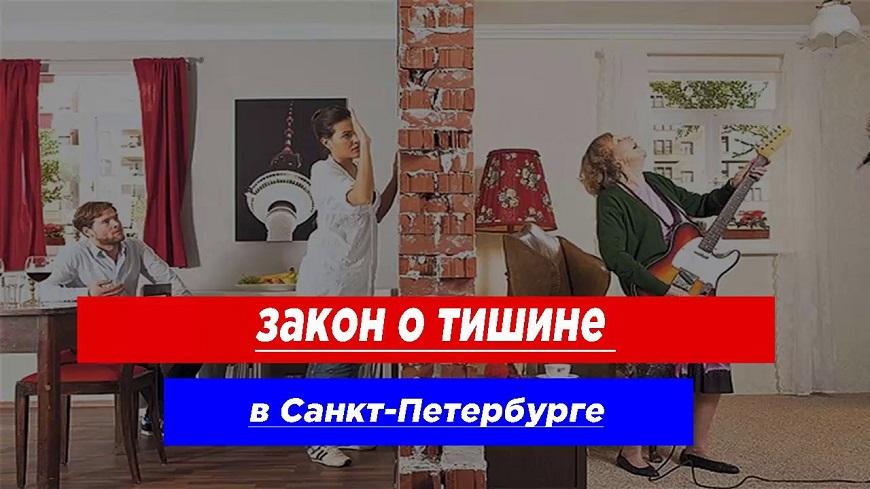 В Санкт- Петербурге нормы тишины